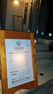 roccoの店舗画像3