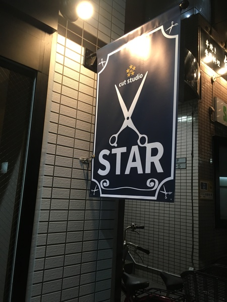 cut studio STAR (カットスタジオスター)の店舗画像1