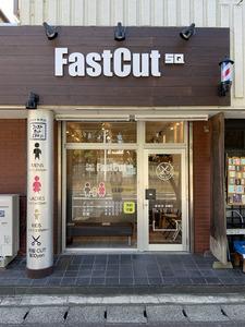 カット専門店 FastCut SQの店舗画像4