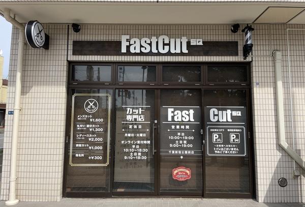 カット専門店 FastCut SQの店舗画像3