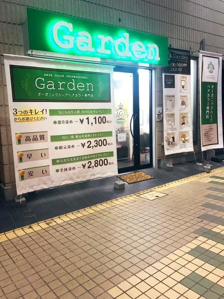 オーガニックハーブカラー専門店 Garden中延店の店舗画像0