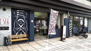 メンズクラブMASA川西店の店舗画像0