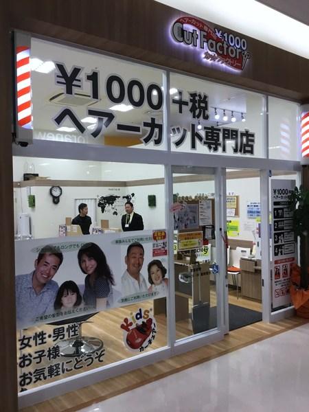 カットファクトリー三郷店の店舗画像0