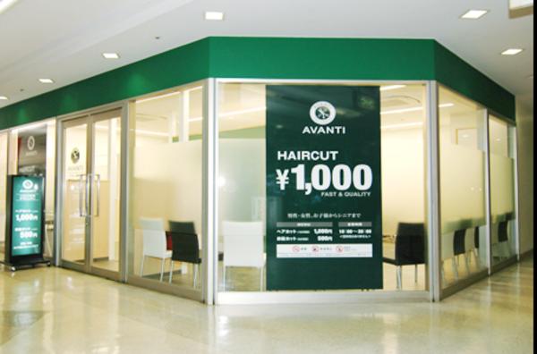 AVANTI 川崎駅前店の店舗画像0