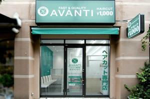AVANTI  恵比寿店の店舗画像0