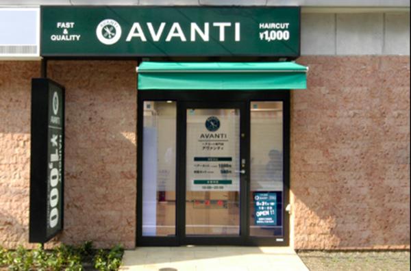 AVANTI 祐天寺店の店舗画像0