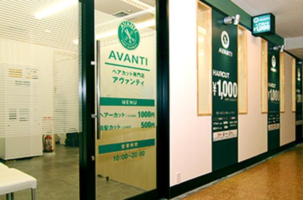 AVANTI 吉祥寺店の店舗画像0