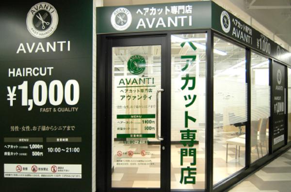 AVANTI 立川店の店舗画像0
