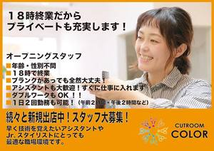 カットルームカラー行田門井2丁目店の店舗画像1