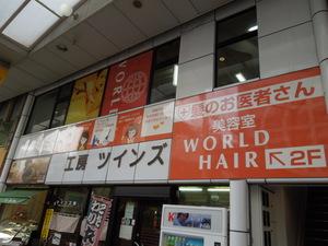 ワールドヘア加古川店の店舗画像0