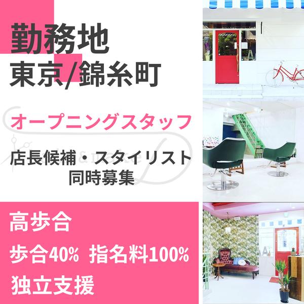 hair&make〜D〜錦糸町店の店舗画像0