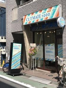 カットメイト江古田店の店舗画像0