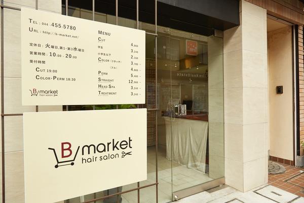 B-Market(ビーマーケット)の店舗画像5
