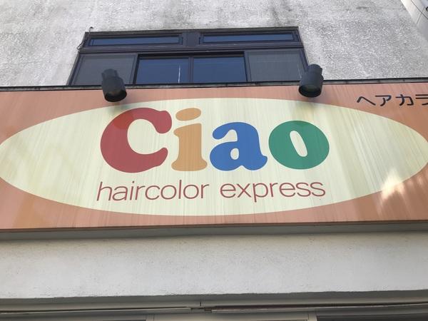 カラー専門店 チャオ 西川口店の店舗画像0
