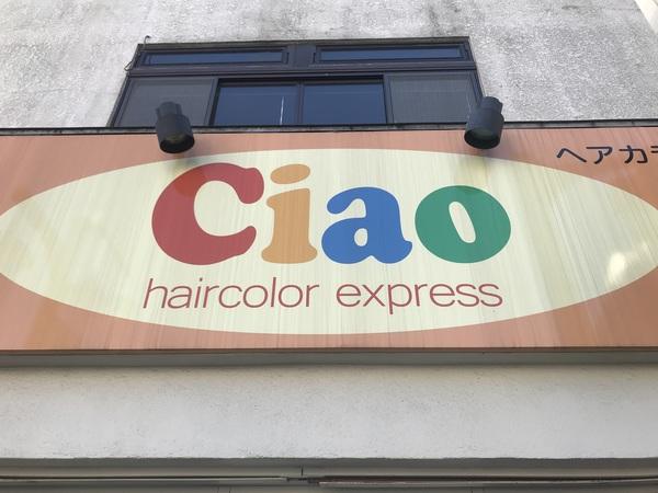 カラー専門店 チャオ 川口店の店舗画像0