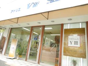 アトリエY3春日原店の店舗画像2