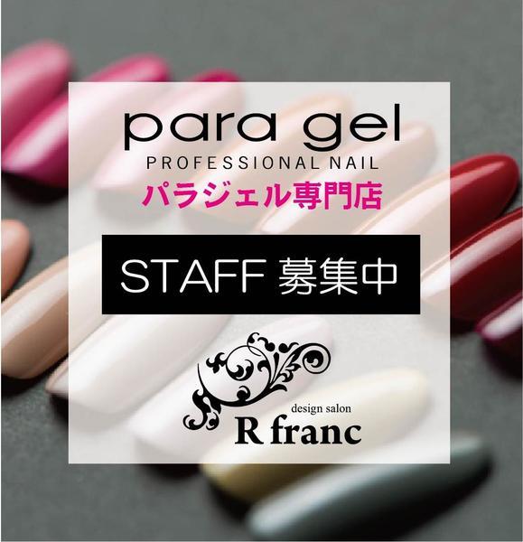 Design salon R franc(ル フラン)芦屋の店舗画像1