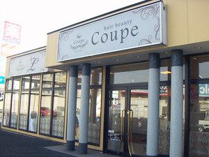 美容室ヘアークープの店舗画像0