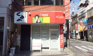 ヘアサロンシーズン上石神井店の店舗画像0