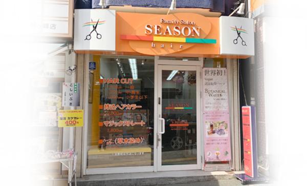 ヘアサロンシーズン鶴ヶ峰店の店舗画像1
