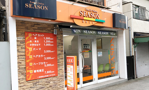 ヘアサロンシーズン横浜橋店の店舗画像1