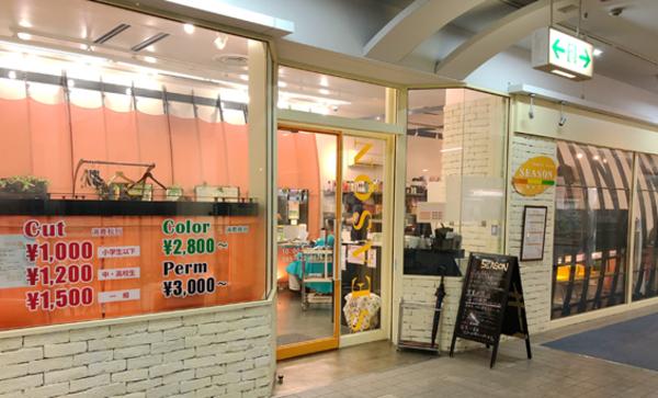ヘアサロンシーズンベイタウン本牧店の店舗画像0