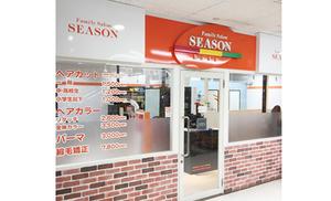 ヘアサロンシーズンメガ・ドンキホーテUNI座間店の店舗画像0