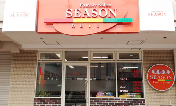 ヘアサロンシーズン日吉店の店舗画像1
