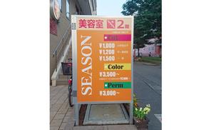 ヘアサロンシーズン北戸田店の店舗画像1