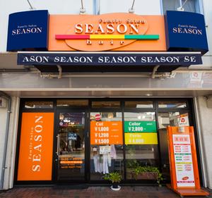 ヘアサロンシーズン浜田山店の店舗画像0