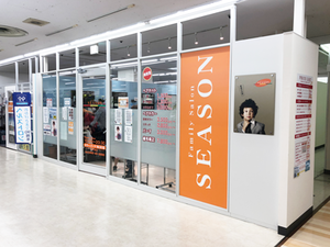 ヘアサロンシーズンダイエー湘南台店の店舗画像1