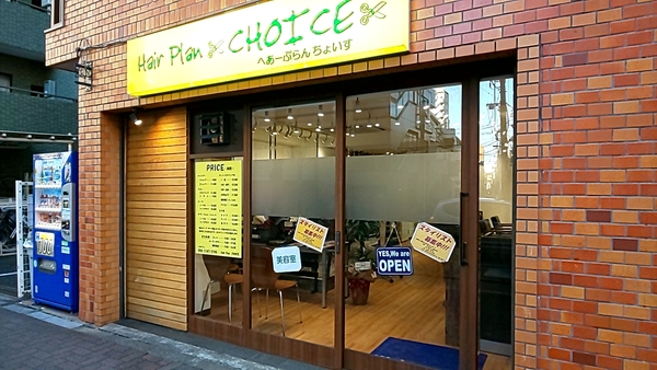 Hair plan CHOICEの店舗画像8