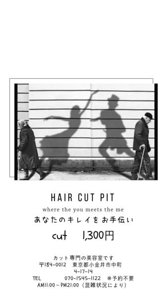 hair cut pitの店舗画像3