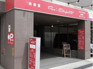 美容院Re:Style15枚方本店の店舗画像5