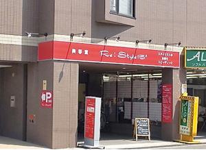 美容室Re:Style15+交野店の店舗画像5