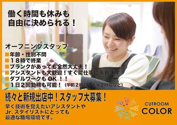 カットルームカラープラス武蔵野台店の店舗画像9