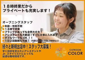 カットルームカラープラス武蔵野台店の店舗画像8