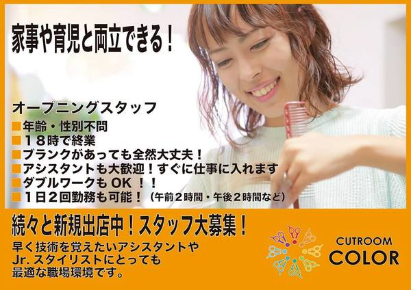 カットルームカラープラス武蔵野台店の店舗画像7