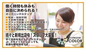 カットルームカラー矢口渡店の店舗画像9