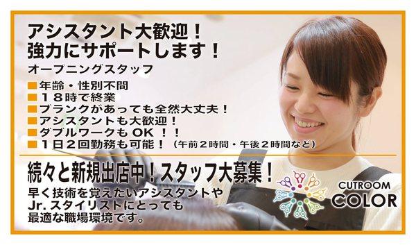 カットルームカラー矢口渡店の店舗画像6