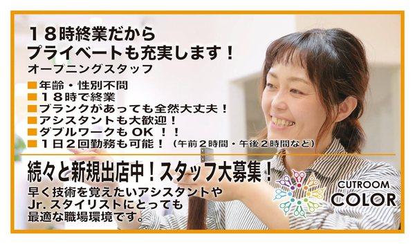 カットルームカラー矢口渡店の店舗画像5