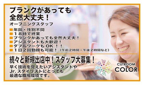 カットルームカラー雑色店の店舗画像7