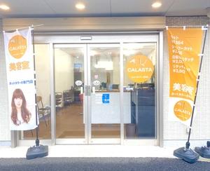 カット&カラー専門店カラスタ入間店の店舗画像1