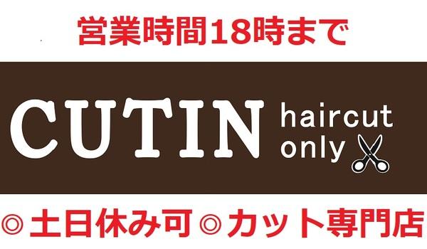 カット専門店CUTINの店舗画像0