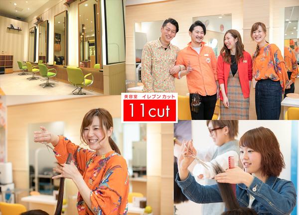 美容室イレブンカット イオンモール姫路大津店の店舗画像1