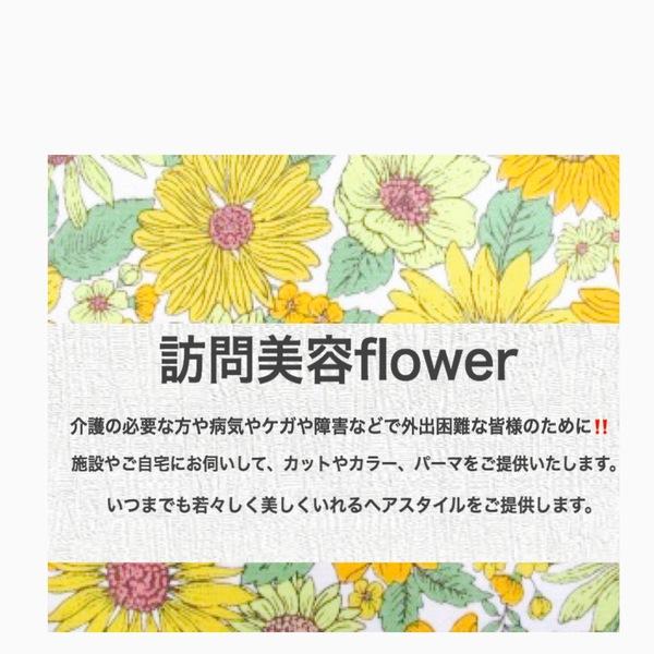 訪問美容 flowerの店舗画像0