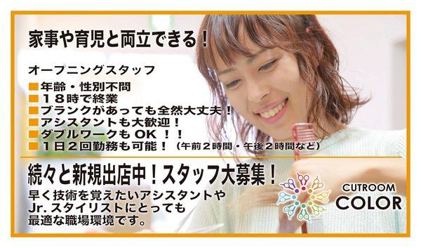 カットルームカラー赤塚店の店舗画像0