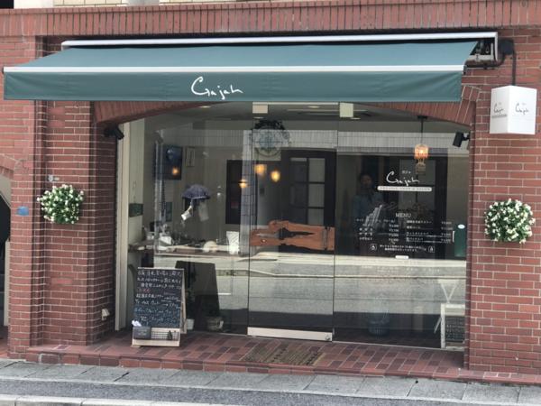 organic shop and salon Gajahの店舗画像0