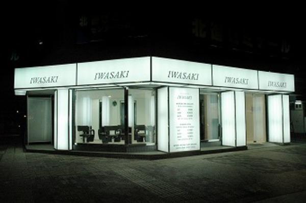 HAIR SALON IWASAKI 武蔵小金井店の店舗画像2