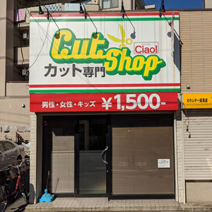 カットショップチャオの店舗画像0